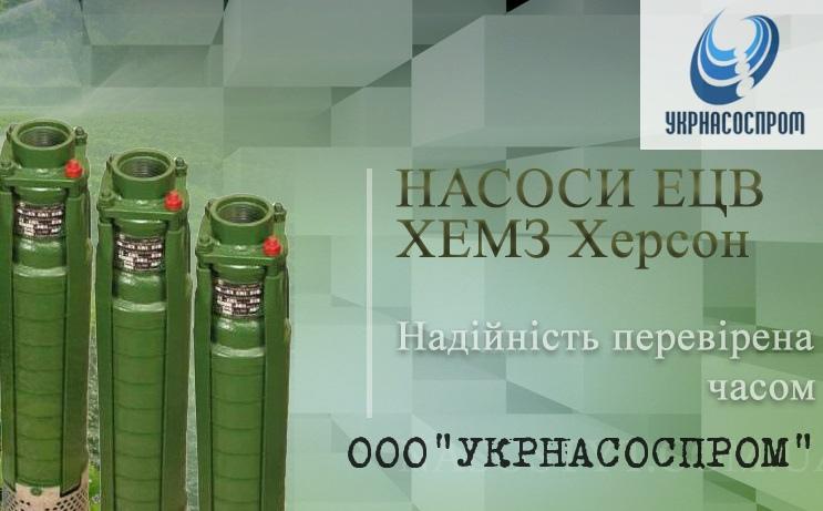 Насос ЭЦВ производства Херсон